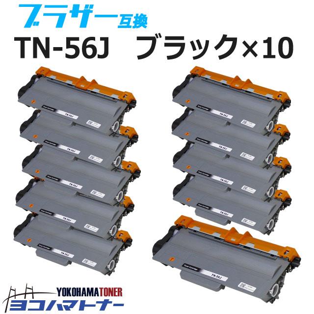 TN-56J ブラザー ブラック×10セット互換トナーカートリッジ 内容:TN-56J 対応機種:HL-5440D / HL-5450DN / HL-6180DW / MFC-8520DN / MFC-8950DW 宅配便で送料無料【互換トナー】