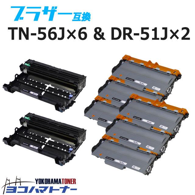 TN-56J ブラザー ブラック×6+ドラム×2セット互換トナーカートリッジ 内容:TN-56J DR-51J 対応機種:HL-5440D / HL-5450DN / HL-6180DW / MFC-8520DN / MFC-8950DW 宅配便で送料無料【互換トナー】