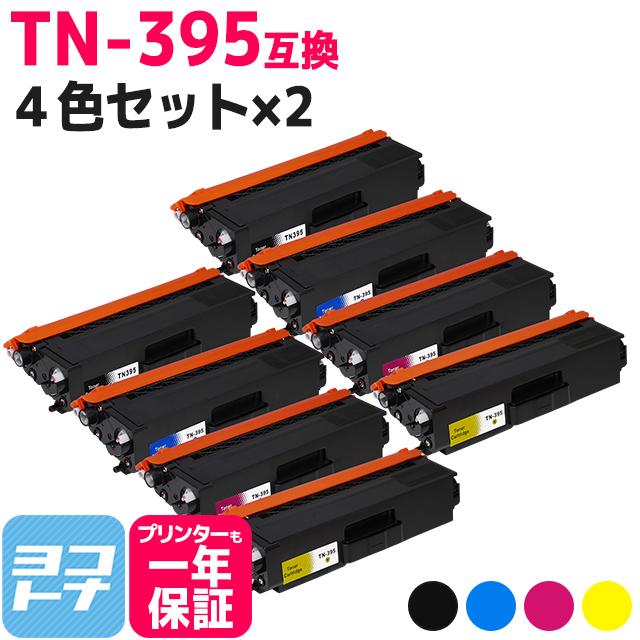 TN-395 ブラザー 高品質パウダー 4色×2セット互換トナーカートリッジ 内容:TN-395BK TN-395C TN-395M TN-395Y 対応機種:HL-4570CDWT / HL-4570CDW / MFC-9460CDN / MFC-9970CDW 宅配便で送料無料【互換トナー】