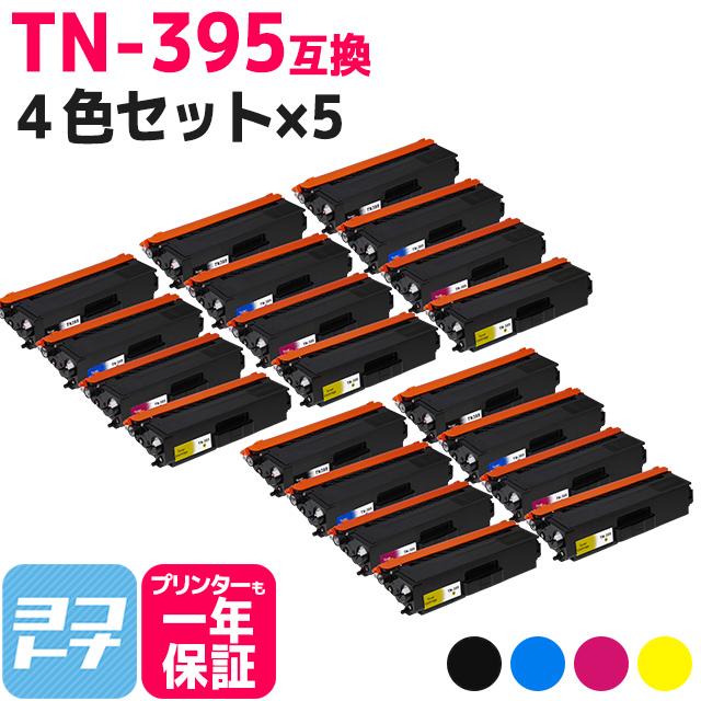 TN-395 ブラザー 高品質パウダー 4色×5セット互換トナーカートリッジ 内容:TN-395BK TN-395C TN-395M TN-395Y 対応機種:HL-4570CDWT / HL-4570CDW / MFC-9460CDN / MFC-9970CDW 宅配便で送料無料【互換トナー】