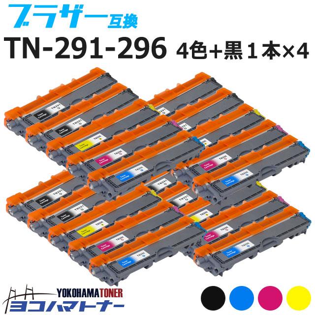TN-291-296 ブラザー 4色+ブラック1本セット互換トナーカートリッジ 内容:TN-291BK TN-296C TN-296M TN-296Y 対応機種:HL-3140CW / HL-3170CDW / MFC-9340CDW / DCP-9020CDW 宅配便で送料無料【互換トナー】
