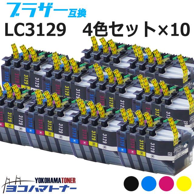 LC3129 ブラザー 4色×10セット互換インクカートリッジ 内容:LC3129BK LC3129C LC3129M LC3129Y 対応機種:MFC-J6995CDW 送料無料【互換インク】