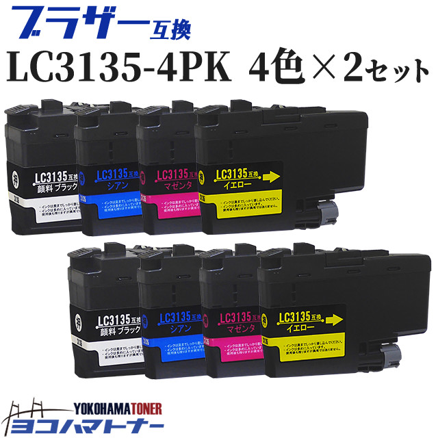 LC3135-4PK 4色セット×2 全8本 <超・大容量タイプ> ブラザー互換 互換インクカートリッジ 対応機種: DCP-J988N MFC-J1500N セット内容: LC3135BK LC3135C LC3135M LC3135Y LC3133の増量 LC3135シリーズ【互換インクカートリッジ】
