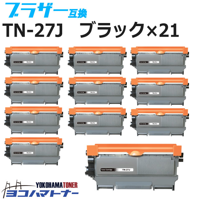 TN-27J ブラザー ブラック×21セット互換トナーカートリッジ 内容:TN-27J 対応機種:HL-2130 / HL-2240D / HL-2270DW / DCP-7060D / DCP-7065DN / MFC-7460DN / FAX-7860DW / FAX-2840 宅配便で送料無料【互換トナー】