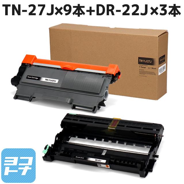 TN-27J ブラザー ブラック×9+ドラム×3セット互換トナーカートリッジ 内容:TN-27J DR-22J 対応機種:HL-2130 / HL-2240D / HL-2270DW / DCP-7060D / DCP-7065DN / MFC-7460DN / FAX-7860DW / FAX-2840
