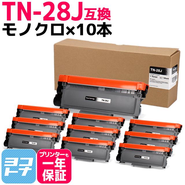 TN-28J ブラザー ブラック×10セット互換トナーカートリッジ 内容:TN-28J 対応機種:DCP-L2520D / DCP-L2540DW / FAX-L2700DN / HL-L2320D / HL-L2360DN / HL-L2365DW / MFC-L2720DN / MFC-L2740DW / HL-L2300