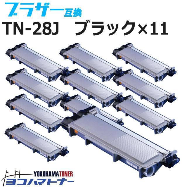 TN-28J ブラザー ブラック×11セット互換トナーカートリッジ 内容:TN-28J 対応機種:DCP-L2520D / DCP-L2540DW / FAX-L2700DN / HL-L2320D / HL-L2360DN / HL-L2365DW / MFC-L2720DN / MFC-L2740DW / HL-L2300