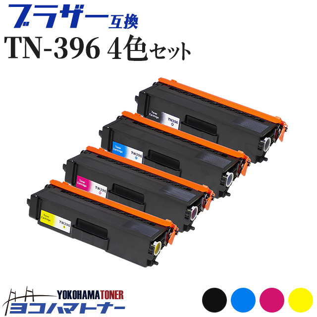 <10%OFFクーポン有>TN-396 BR社 TN-396BK/C/M/Y 大容量4色セット【互換トナーカートリッジ】
