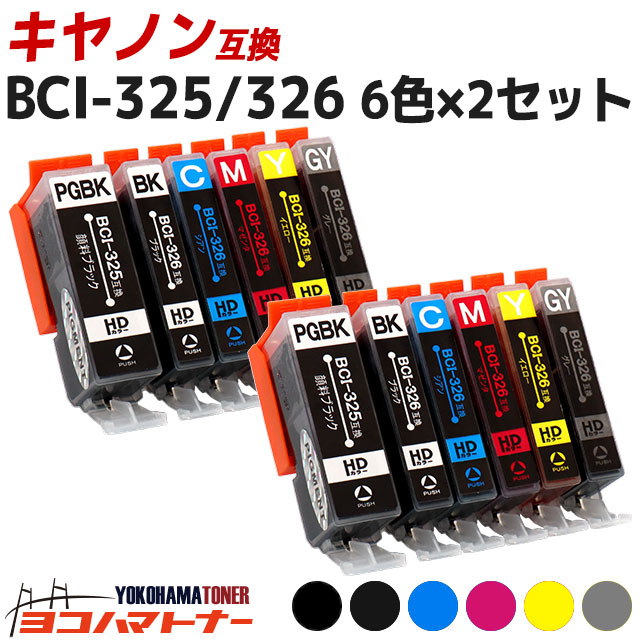 キヤノン BCI-325-326 ファクトリーアウトレット 6色×2セット スーパーSALE中最大P17倍 6色×2セット互換インクカートリッジ 内容:BCI-325PGBK BCI-326BK BCI-326C BCI-326M BCI-326Y BCI-326GY MG8130 PIXUS ネコポスで送料無料 MG6130 互換インク 即日出荷 対応機種:PIXUS MG6230 MG8230