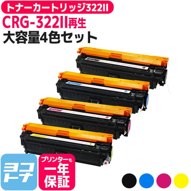 CN社 CRG-322II(CRG-322 2)大容量4色セット【再生トナーカートリッジ】リサイクルトナー 国産パウダー