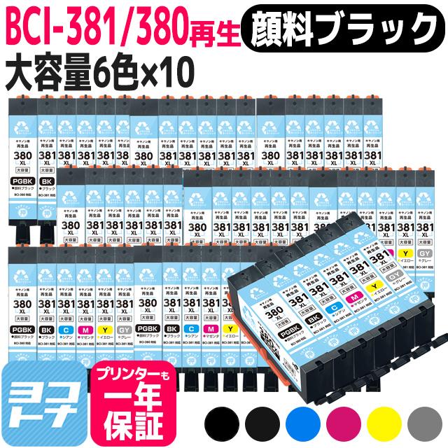 リサイクルインク BCI-381XL-380XL-6MP キヤノン 顔料ブラック 6色×10セット再生インクカートリッジ 内容:BCI-380XLPGBK BCI-381XLBK BCI-381XLC BCI-381XLM BCI-381XLY BCI-381XLGY