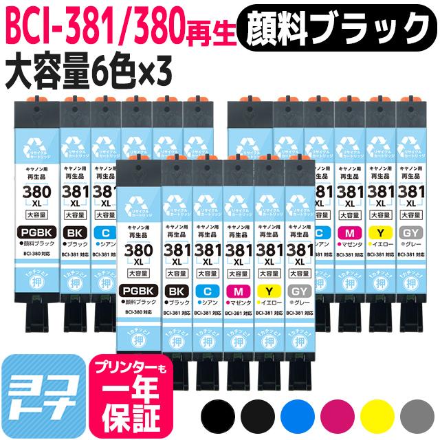 リサイクルインク BCI-381XL-380XL-6MP キヤノン 顔料ブラック 6色×3セット再生インクカートリッジ 内容:BCI-380XLPGBK BCI-381XLBK BCI-381XLC BCI-381XLM BCI-381XLY BCI-381XLGY