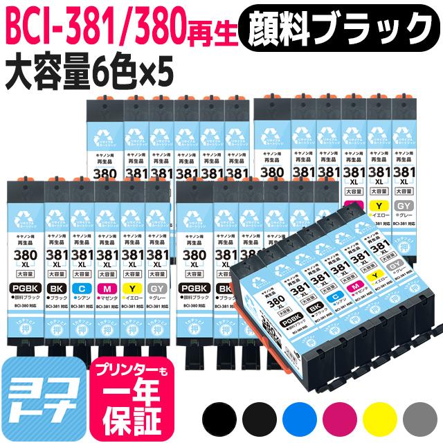 リサイクルインク BCI-381XL-380XL-6MP キヤノン 顔料ブラック 6色×5セット再生インクカートリッジ 内容:BCI-380XLPGBK BCI-381XLBK BCI-381XLC BCI-381XLM BCI-381XLY BCI-381XLGY