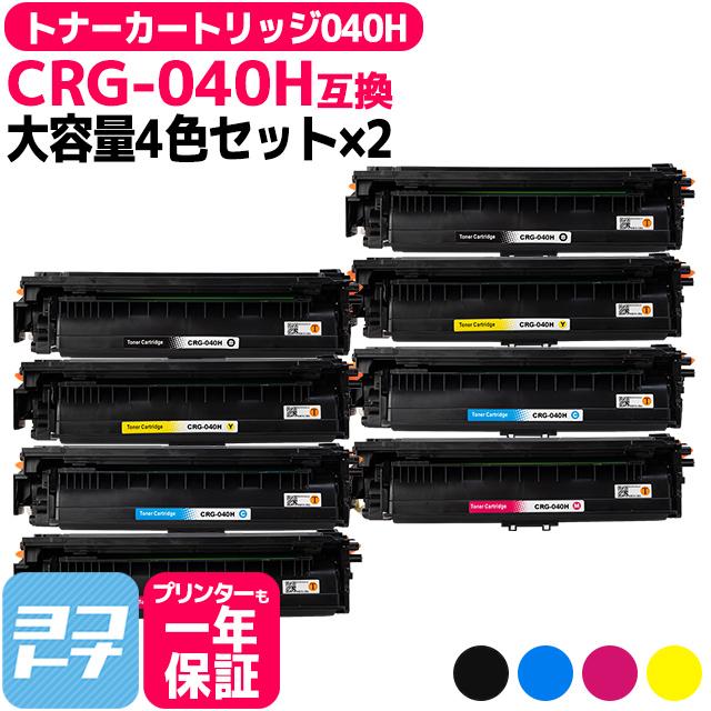 CRG-040H キヤノン 重合トナーパウダー使用 大容量サイズ 4色×2セット互換トナーカートリッジ 内容:CRG-040HBK CRG-040HC CRG-040HM CRG-040HY 対応機種:Satera LBP712Ci 対応互換トナー 宅配便で送料無料【互換トナー】