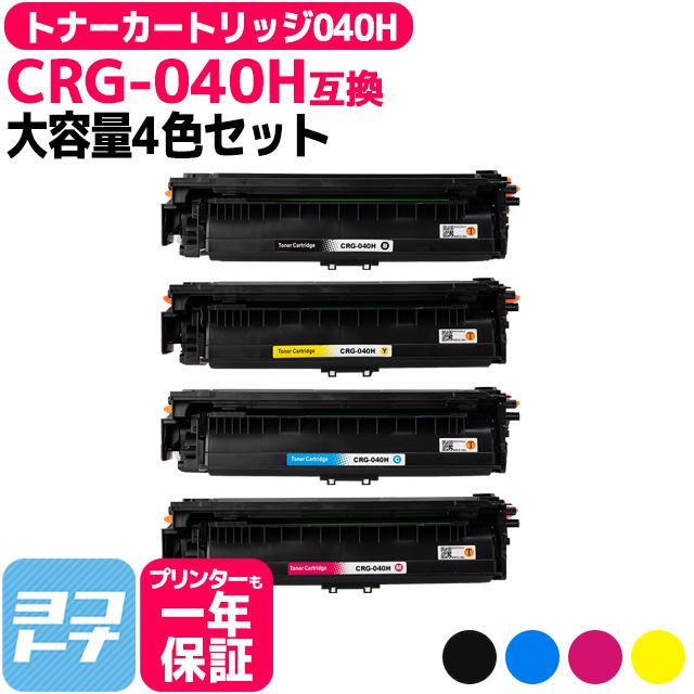 CRG-040H キヤノン 重合トナーパウダー使用 大容量サイズ 4色セット互換トナーカートリッジ 内容:CRG-040HBK CRG-040HC CRG-040HM CRG-040HY 対応機種:Satera LBP712Ci 対応互換トナー 宅配便で送料無料【互換トナー】