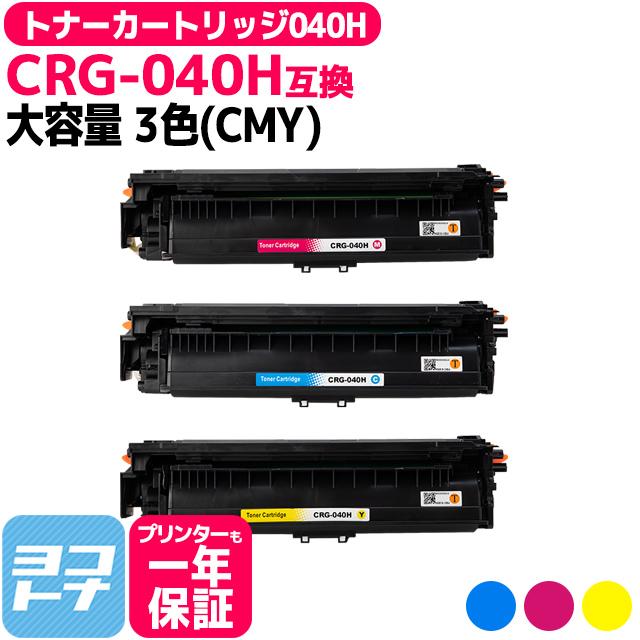 CRG-040H キヤノン 重合トナーパウダー使用 大容量サイズ 3色セット互換トナーカートリッジ 内容:CRG-040HC CRG-040HM CRG-040HY 対応機種:Satera LBP712Ci 対応互換トナー 宅配便で送料無料【互換トナー】