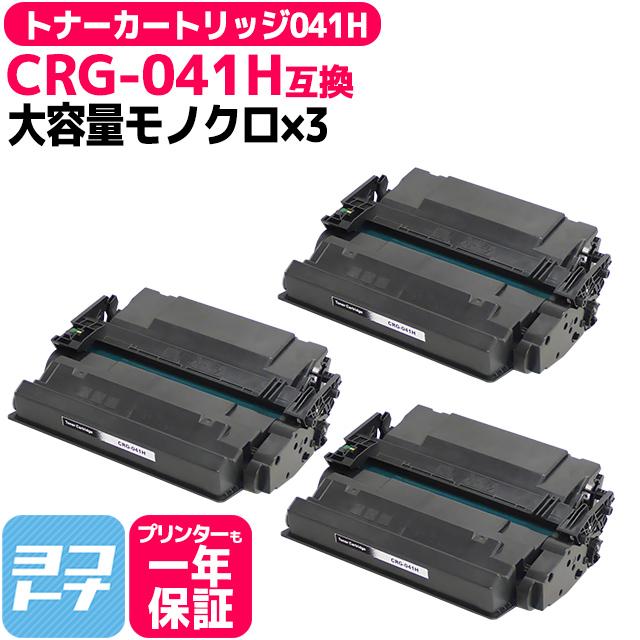 CRG-041H キヤノン ブラック×3セット互換トナーカートリッジ 内容:CRG-041H 対応機種:LBP312i 宅配便で送料無料【互換トナー】