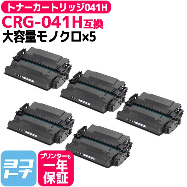 CRG-041H キヤノン ブラック×5セット互換トナーカートリッジ 内容:CRG-041H 対応機種:LBP312i 宅配便で送料無料【互換トナー】