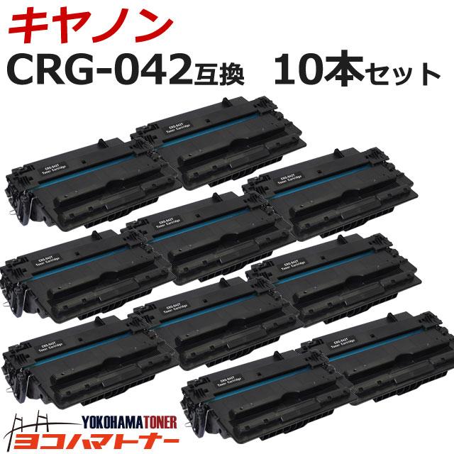 CRG-042 キヤノン ブラック×10セット再生トナーカートリッジ 内容:CRG-042 対応機種:LBP441 / LBP441e / LBP442 / LBP443i
