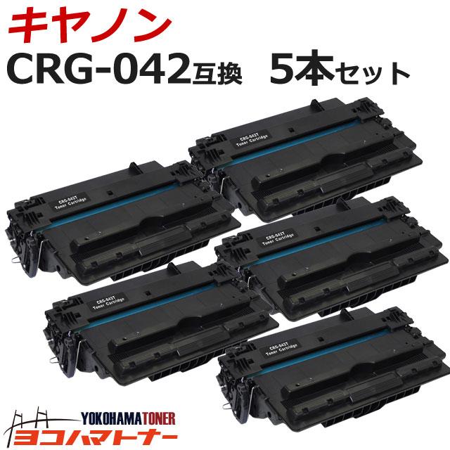 CRG-042 キヤノン ブラック×5セット互換トナーカートリッジ 内容:CRG-042 対応機種:LBP441 / LBP441e / LBP442 / LBP443i 宅配便で送料無料【互換トナー】