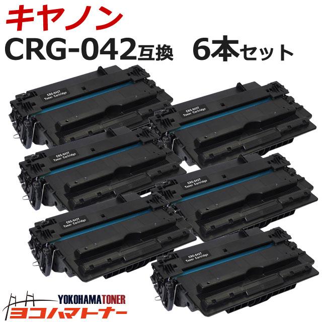 CRG-042 キヤノン ブラック×6セット互換トナーカートリッジ 内容:CRG-042 対応機種:LBP441 / LBP441e / LBP442 / LBP443i 宅配便で送料無料【互換トナー】