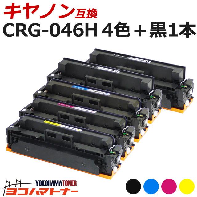 CRG-046H キヤノン 重合トナーパウダー 4色+ブラック1本セット互換トナーカートリッジ 内容:CRG-046HBK CRG-046HC CRG-046HM CRG-046HY 対応機種:LBP654C / LBP652C / LBP651C / MF735Cdw / MF733Cdw / MF731Cdw 宅配便で送料無料【互換トナー】