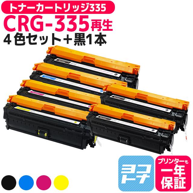 CRG-335 キヤノン リサイクル 4色+ブラック2本セット再生トナーカートリッジ 内容:CRG-335BK-RE CRG-335C-RE CRG-335M-RE CRG-335Y-RE 対応機種: LBP841C / LBP842C / LBP843Ci / LBP9520C / LBP9660Ci