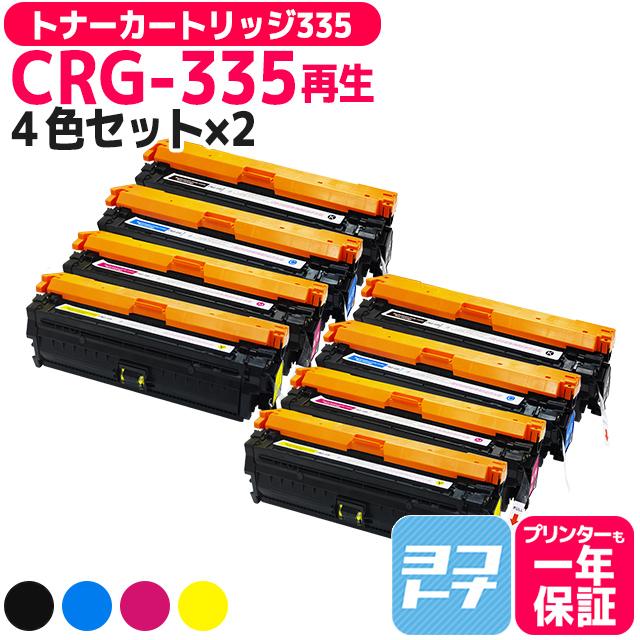 CRG-335 キヤノン リサイクル 4色×2セット再生トナーカートリッジ 内容:CRG-335BK-RE CRG-335C-RE CRG-335M-RE CRG-335Y-RE 対応機種: LBP841C / LBP842C / LBP843Ci / LBP9520C / LBP9660Ci