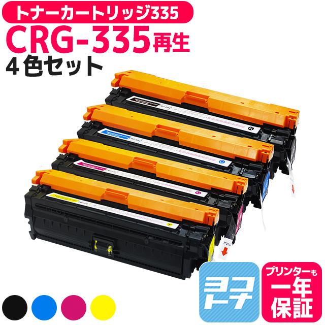 CRG-335 キヤノン リサイクル 4色セット再生トナーカートリッジ 内容:CRG-335BK-RE CRG-335C-RE CRG-335M-RE CRG-335Y-RE 対応機種: LBP841C / LBP842C / LBP843Ci / LBP9520C / LBP9660Ci