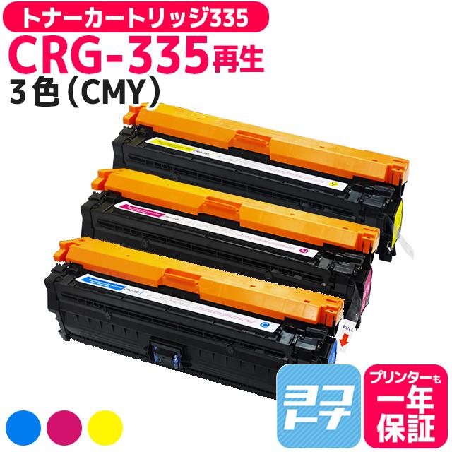 CRG-335 キヤノン リサイクル 3色セット再生トナーカートリッジ 内容:CRG-335C-RE CRG-335M-RE CRG-335Y-RE 対応機種: LBP841C / LBP842C / LBP843Ci / LBP9520C / LBP9660Ci