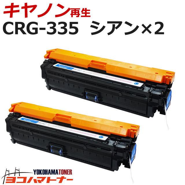 CRG-335 キヤノン リサイクル シアンセット再生トナーカートリッジ 内容:CRG-335C-RE 対応機種: LBP841C / LBP842C / LBP843Ci / LBP9520C / LBP9660Ci
