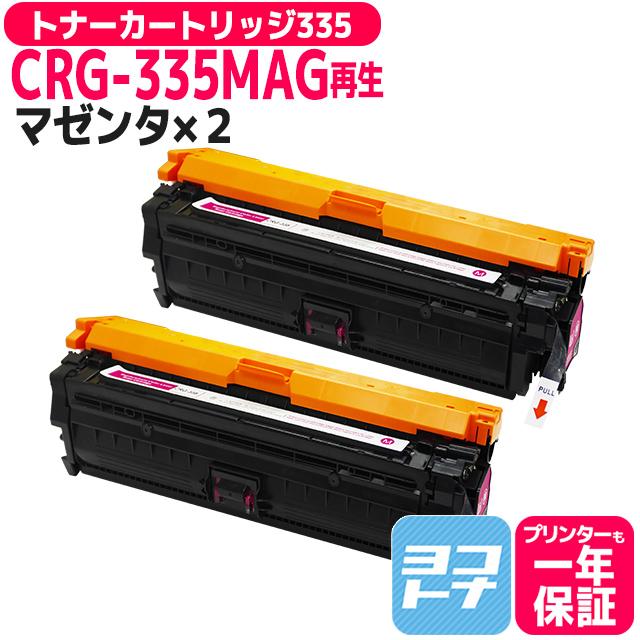 CRG-335 キヤノン リサイクル マゼンタセット再生トナーカートリッジ 内容:CRG-335M-RE 対応機種: LBP841C / LBP842C / LBP843Ci / LBP9520C / LBP9660Ci