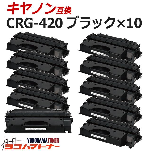 CRG-420 キヤノン ブラック×10セット互換トナーカートリッジ 内容:CRG-420 トナーカートリッジ42 2617B005 ミニコピア DPC995用互換トナーカートリッジ 宅配便で送料無料【互換トナー】