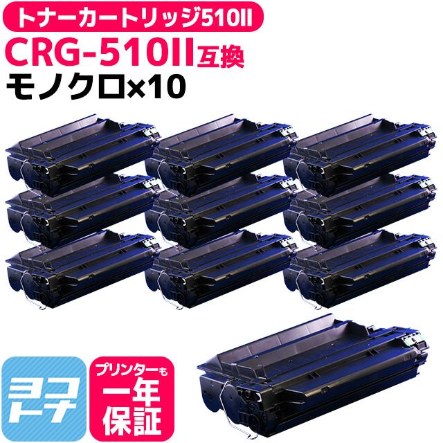 CRG-510II キヤノン ブラック×10セット互換トナーカートリッジ 内容:CRG-510II 対応機種:LBP-3410 宅配便で送料無料【互換トナー】