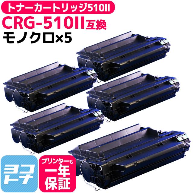CRG-510II キヤノン ブラック×5セット互換トナーカートリッジ 内容:CRG-510II 対応機種:LBP-3410 宅配便で送料無料【互換トナー】