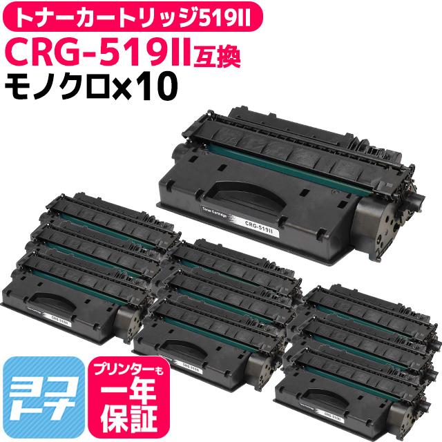 CRG-519II ブラック×10本 CN社 互換トナーカートリッジ 対応機種:Satera LBP6300 / Satera LBP6330 / Satera LBP6340 / Satera LBP6600【互換トナーカートリッジ】