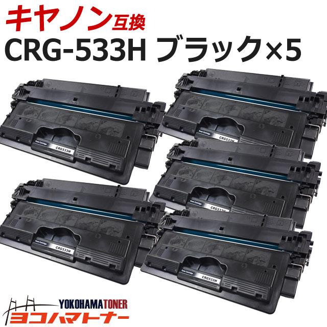 CRG-533H キヤノン CRG-533 ( 8026B002 )の増量版 ブラック×5セット互換トナーカートリッジ 内容:CRG-533H 対応機種:LBP8100 / LBP8710 / LBP8710e / LBP8720 / LBP8730i 宅配便で送料無料【互換トナー】