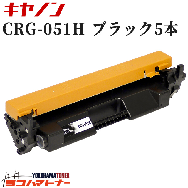 CRG-051H キヤノン 大容量版 ブラック 5本セット 互換トナーカートリッジ 純正型番: CRG-051H ( 2169C003 ) 対応機種:Satera LBP162 / Satera LBP161 / Satera MF269dw / Satera MF266dn / Satera MF265dw / Satera MF264dw / Satera MF262dw