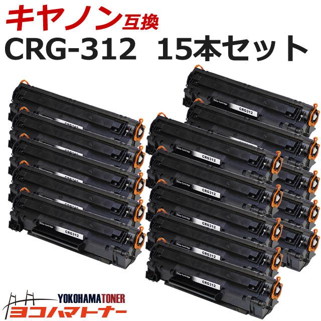 CRG-312 キヤノン ブラック 15本セット 互換トナーカートリッジ対応機種:Satera-LBP3100 CRG-312 ( 1870B003 ) 互換宅配便で送料無料 【互換トナーカートリッジ】