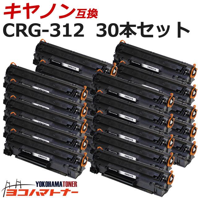 CRG-312 キヤノン ブラック 30本セット 互換トナーカートリッジ対応機種:Satera-LBP3100 CRG-312 ( 1870B003 ) 互換宅配便で送料無料 【互換トナーカートリッジ】