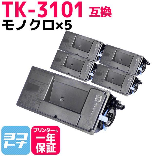 TK-3101 キョウセラ 日本製トナーパウダー ブラック×5セット互換トナーカートリッジ 内容:TK-3101 対応機種:ECOSYS LS-2100DN 宅配便で送料無料【互換トナー】
