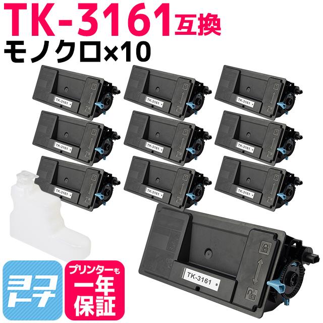 TK-3161 京セラ ブラック×10セット互換トナーカートリッジ 内容:TK-3161 対応機種:ECOSYS M3645idn / ECOSYS P3045dn / ECOSYS P3145dn 宅配便で送料無料【互換トナー】