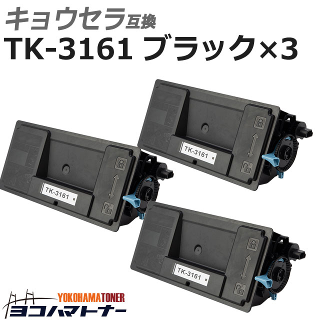 TK-3161 京セラ ブラック×3セット互換トナーカートリッジ 内容:TK-3161 対応機種:ECOSYS M3645idn / ECOSYS P3045dn / ECOSYS P3145dn 宅配便で送料無料【互換トナー】