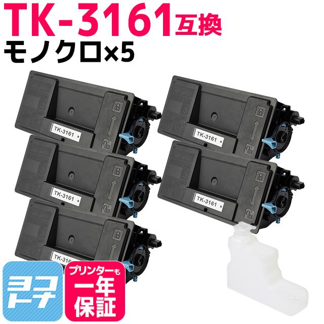 TK-3161 京セラ ブラック×5セット互換トナーカートリッジ 内容:TK-3161 対応機種:ECOSYS M3645idn / ECOSYS P3045dn / ECOSYS P3145dn 宅配便で送料無料【互換トナー】