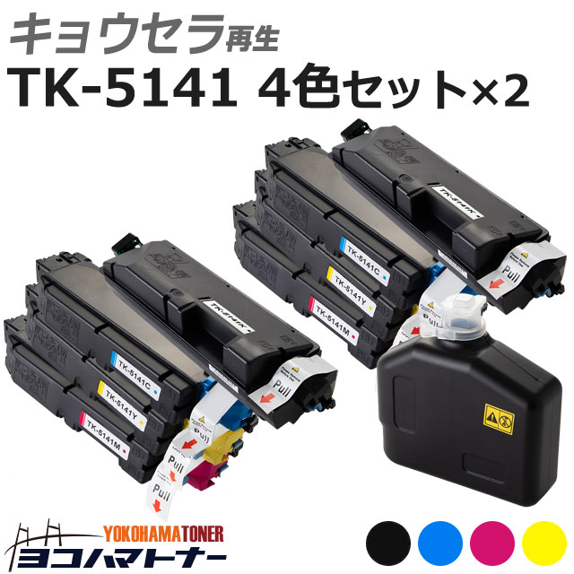 TK-5141 京セラ 高品質パウダー使用 4色×2セット再生トナーカートリッジ 内容:TK-5141K TK-5141C TK-5141M TK-5141Y 対応機種:ECOSYS P6130cdn / ECOSYS P6530cdn