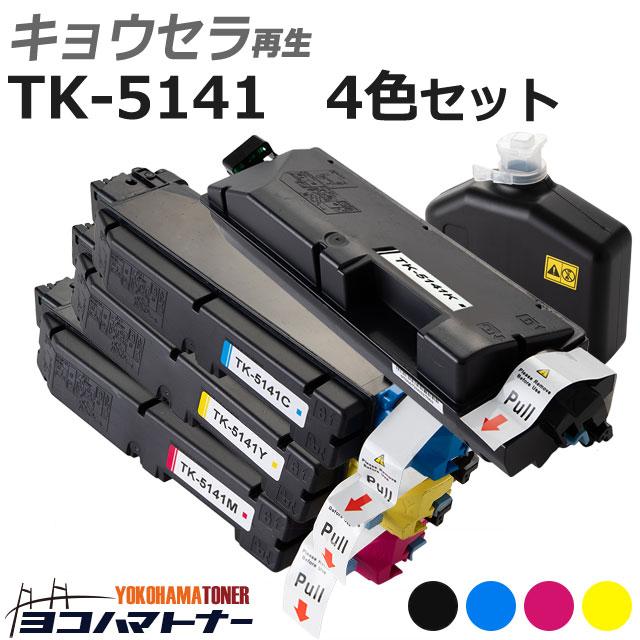 TK-5141 京セラ 高品質パウダー使用 4色セット再生トナーカートリッジ 内容:TK-5141K TK-5141C TK-5141M TK-5141Y 対応機種:ECOSYS P6130cdn / ECOSYS P6530cdn