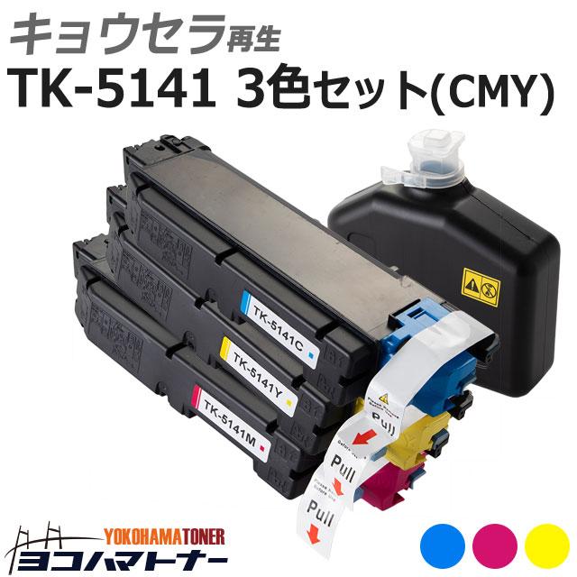 TK-5141 京セラ 高品質パウダー使用 3色セット再生トナーカートリッジ 内容:TK-5141C TK-5141M TK-5141Y 対応機種:ECOSYS P6130cdn / ECOSYS P6530cdn