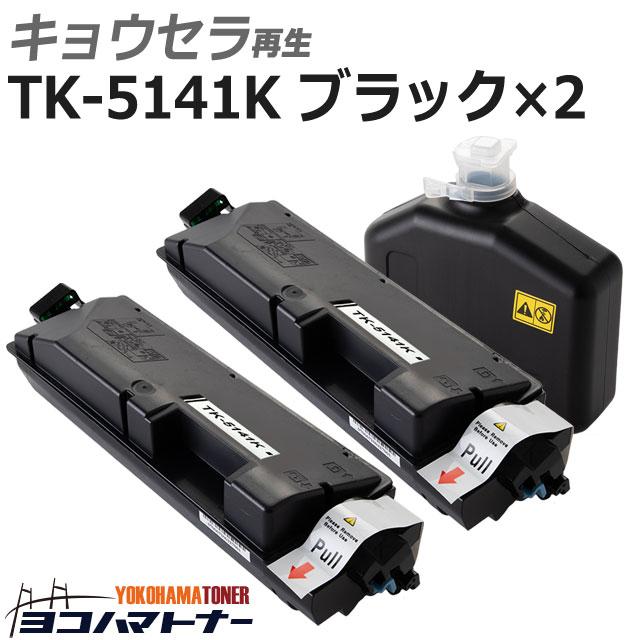 TK-5141 京セラ 高品質パウダー使用 ブラック×2セット再生トナーカートリッジ 内容:TK-5141K 対応機種:ECOSYS P6130cdn / ECOSYS P6530cdn
