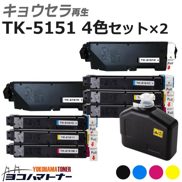 TK-5151 京セラ 高品質パウダー使用 4色×2セット京セラ ECOSYS M6535cidn用再生トナーカートリッジ 内容:TK-5151K TK-5151C TK-5151M TK-5151Y 対応機種:ECOSYS M6535cidn
