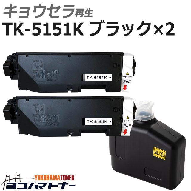 TK-5151 京セラ 高品質パウダー使用 ブラック×2セット京セラ ECOSYS M6535cidn用再生トナーカートリッジ 内容:TK-5151K 対応機種:ECOSYS M6535cidn